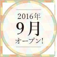 2016年9月オープン!