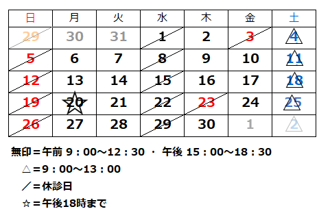 H29.11月カレンダー