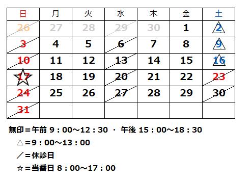 H29.12月カレンダー