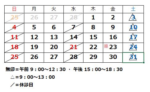H30.3月カレンダー