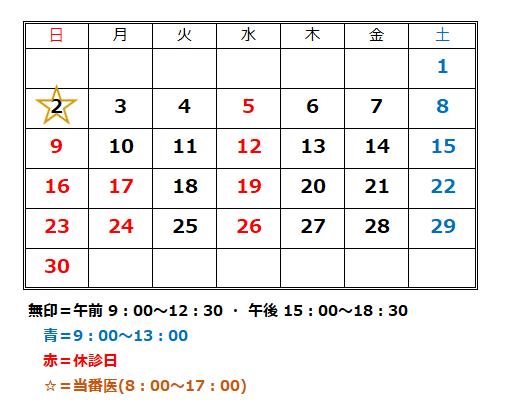 H30.9月カレンダー