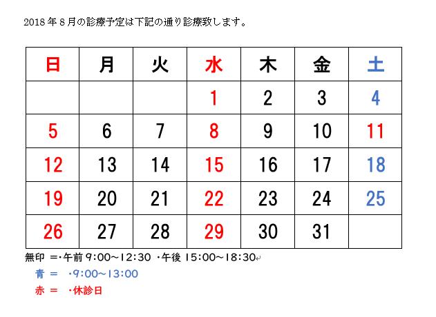 H30.8月カレンダー