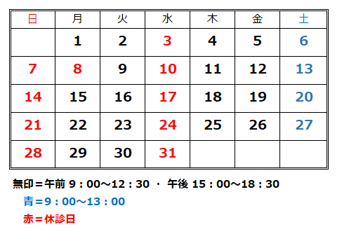 H30.10月カレンダー