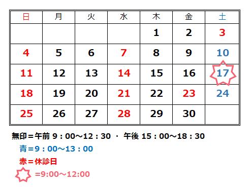 H30.11月カレンダー