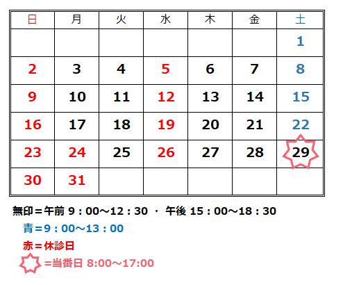 H30.12月カレンダー
