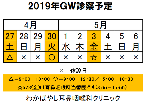 2019 GW診療予定HP用2