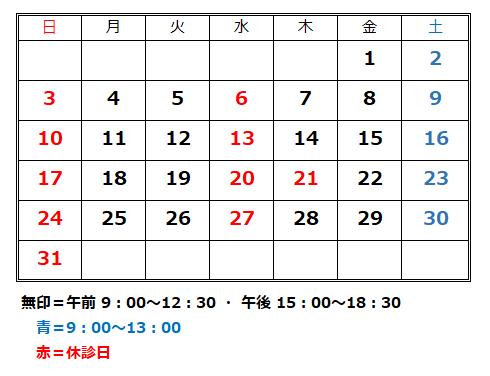H31.3月カレンダー