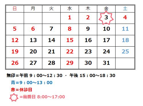 H31.5月カレンダー