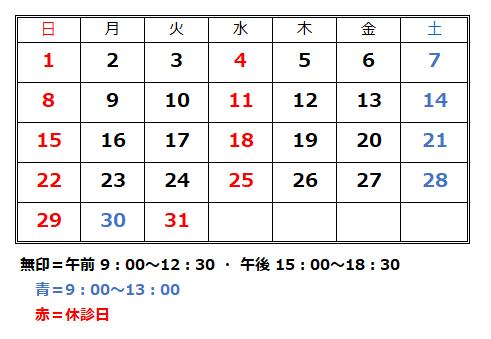 R1.12月カレンダー